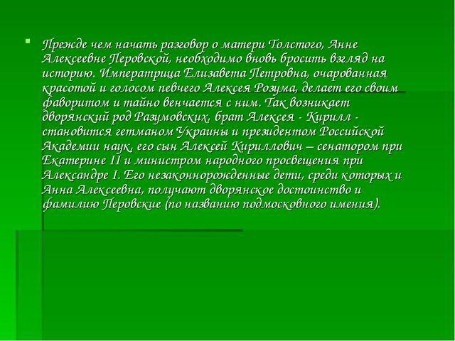 Прежде чем начать разговор о матери Толстого, Анне Алексеевне Перовской, необ...