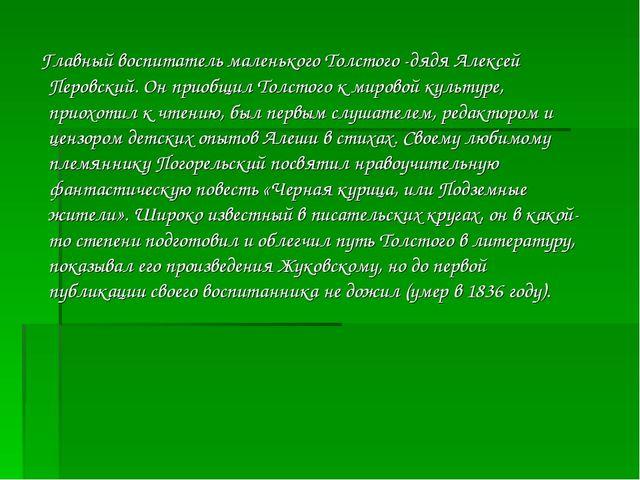Главный воспитатель маленького Толстого -дядя Алексей Перовский. Он приобщил...