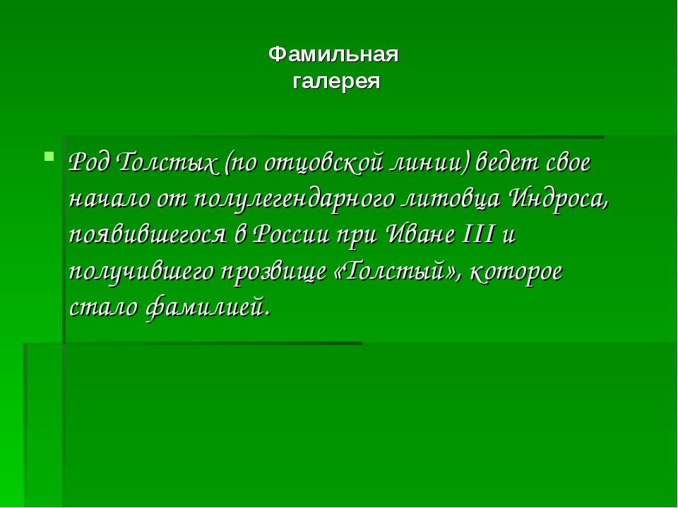 Род Толстых (по отцовской линии) ведет свое начало от полулегендарного литовц...