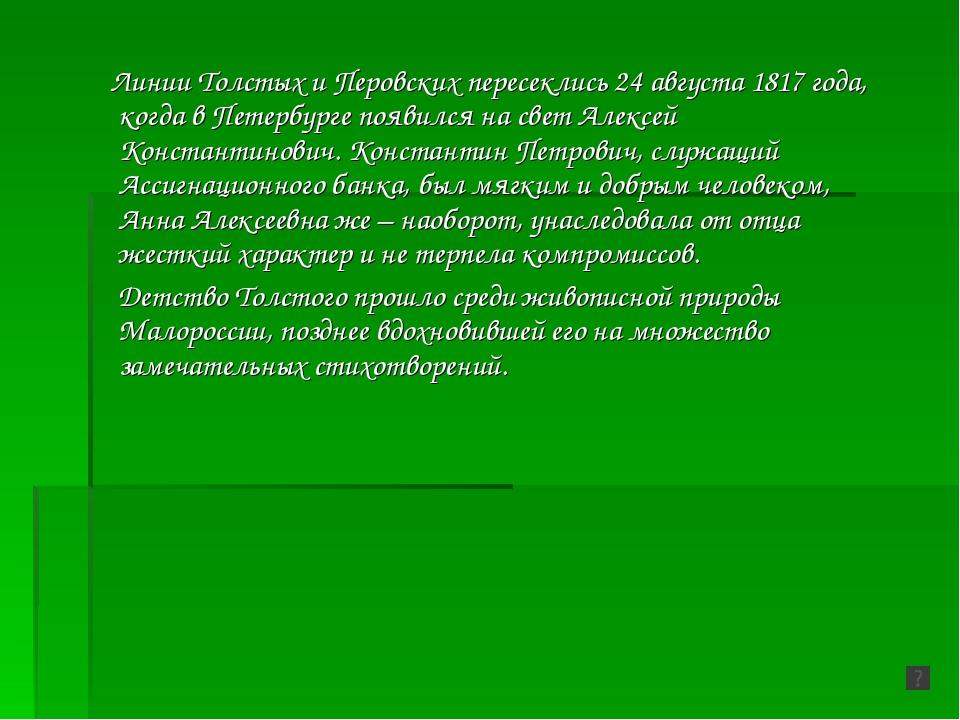 Линии Толстых и Перовских пересеклись 24 августа 1817 года, когда в Петербур...