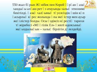 550 жыл бұрын Жәнібек пен Керей құрған Қазақ хандығы алғаш рет өз атауында х