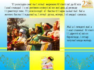 Тәуелсіздік сияқты ұлттық мерекені бүгінгі таңда бүкіл қазақстандық