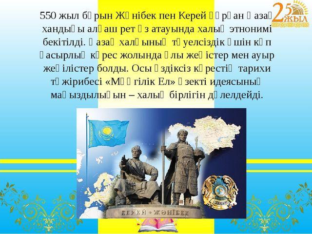 550 жыл бұрын Жәнібек пен Керей құрған Қазақ хандығы алғаш рет өз атауында х...