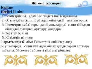 Жұмыс жоспары Кіріспе Негізгі бөлім: 1. Геометрияның адам өміріндегі маңызды