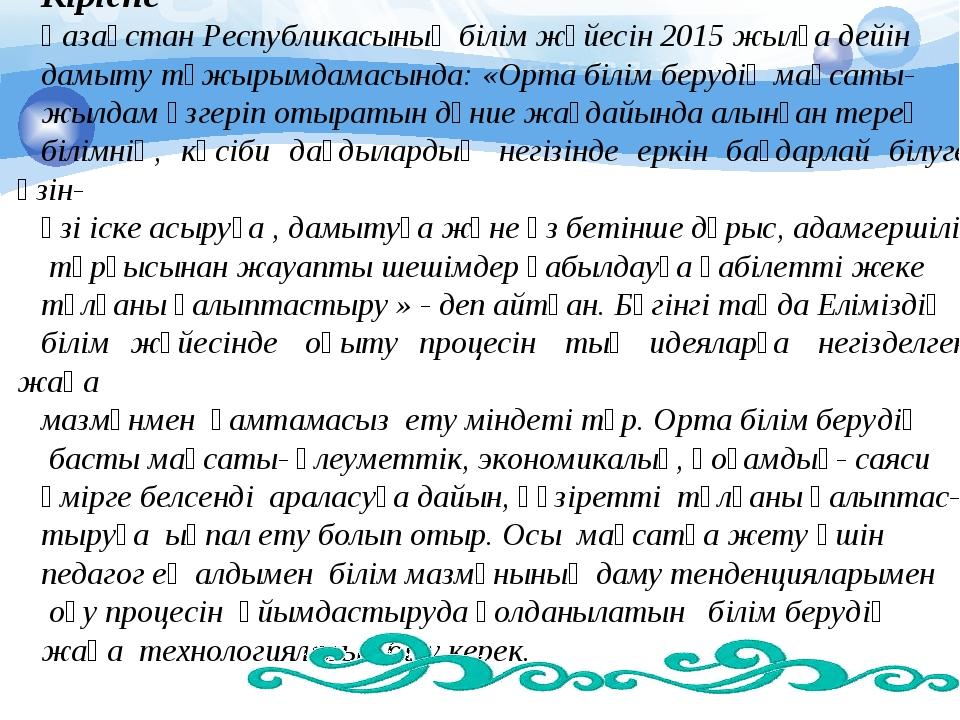 Кіріспе Қазақстан Республикасының білім жүйесін 2015 жылға дейін дамыту түжыр...