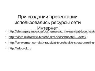 При создании презентации использовались ресурсы сети Интернет http://elenagur