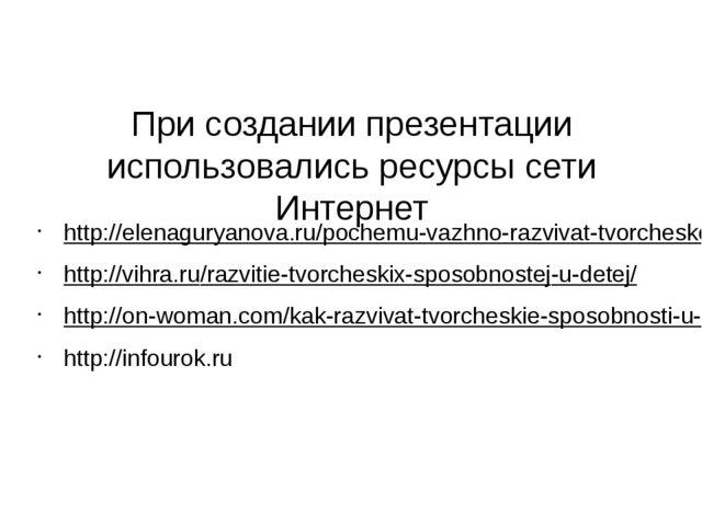 При создании презентации использовались ресурсы сети Интернет http://elenagur...