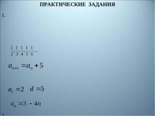 ПРАКТИЧЕСКИЕ ЗАДАНИЯ 1; 3; 5; 7; 9; … 1; 4; 9; 16; 25; … 1; 3; 5; 7; 11; 13;