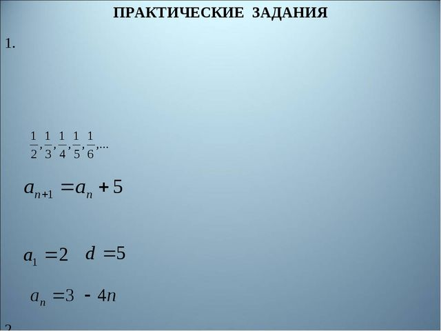 ПРАКТИЧЕСКИЕ ЗАДАНИЯ 1; 3; 5; 7; 9; … 1; 4; 9; 16; 25; … 1; 3; 5; 7; 11; 13;...