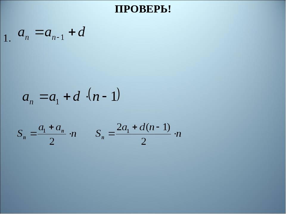 ПРОВЕРЬ! . Если d > 0, то арифметическая прогрессия возрастающая. Если d < 0,...