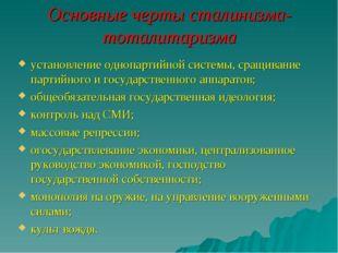 Основные черты сталинизма- тоталитаризма установление однопартийной системы,
