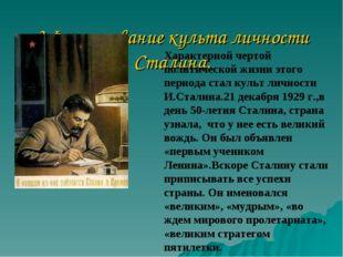 3.Формирование культа личности Сталина. Характерной чертой политической жизни