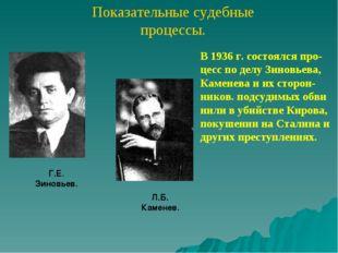 Показательные судебные процессы. Г.Е. Зиновьев. Л.Б. Каменев. В 1936 г. состо