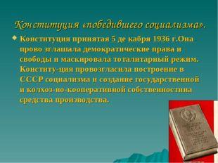 Конституция «победившего социализма». Конституция принятая 5 де кабря 1936 г.