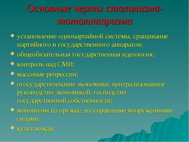 Основные черты сталинизма- тоталитаризма установление однопартийной системы,...