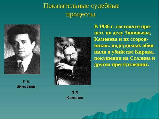 Показательные судебные процессы. Г.Е. Зиновьев. Л.Б. Каменев. В 1936 г. состо...
