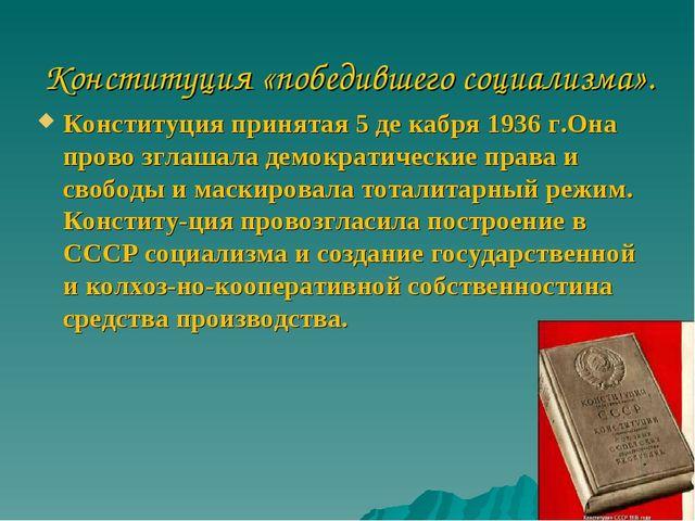 Конституция «победившего социализма». Конституция принятая 5 де кабря 1936 г....