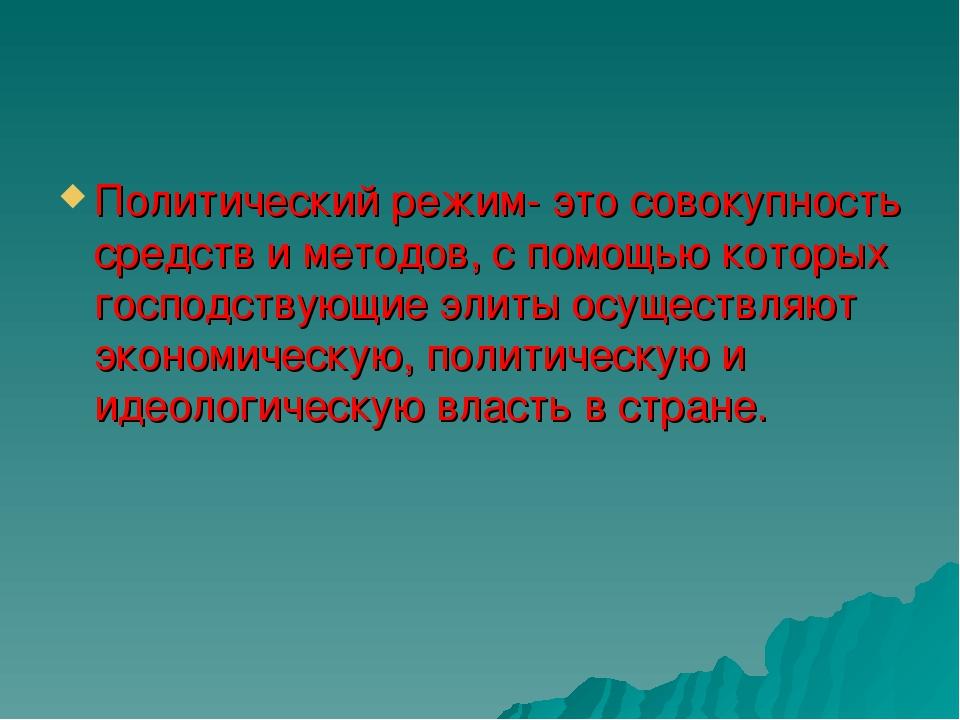 Политический режим- это совокупность средств и методов, с помощью которых гос...
