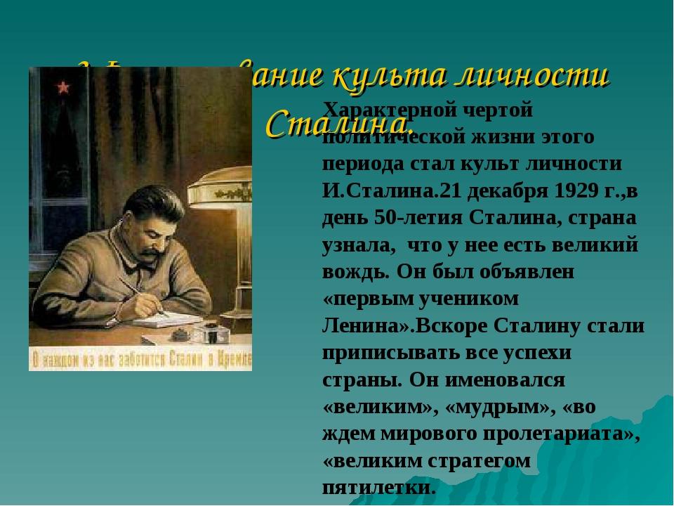 3.Формирование культа личности Сталина. Характерной чертой политической жизни...