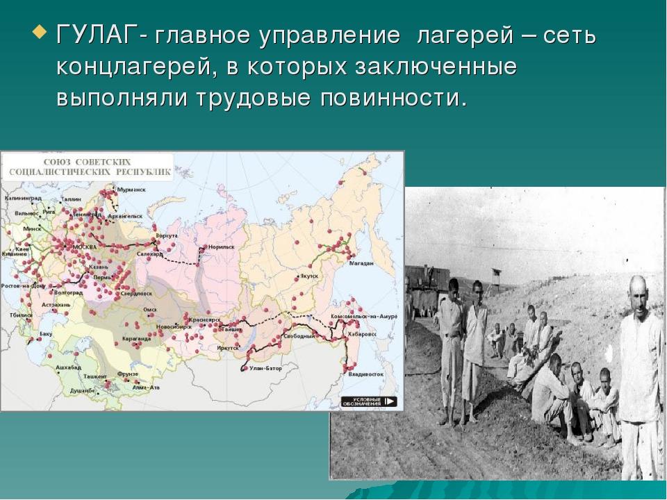 ГУЛАГ- главное управление лагерей – сеть концлагерей, в которых заключенные в...