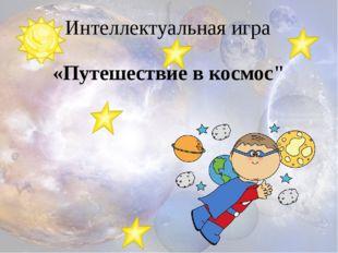 """«Путешествие в космос"""" Интеллектуальная игра"""