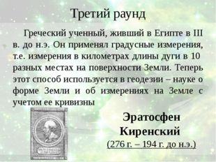 Третий раунд Греческий ученный, живший в Египте в III в. до н.э. Он применял