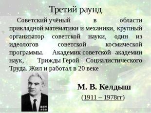 Третий раунд Советскийучёный в области прикладнойматематикиимеханики, кру
