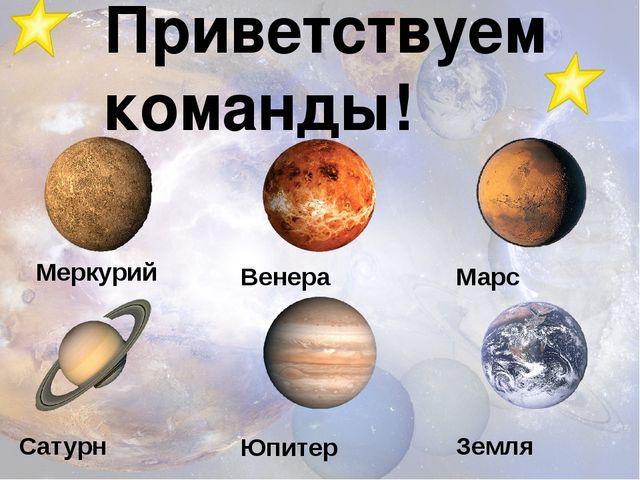 Приветствуем команды! Меркурий Венера Марс Сатурн Юпитер Земля