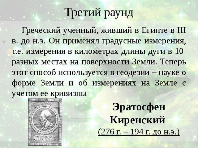 Третий раунд Греческий ученный, живший в Египте в III в. до н.э. Он применял...