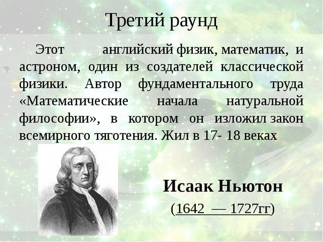 Третий раунд Этот английскийфизик,математик,и астроном, один из создател...
