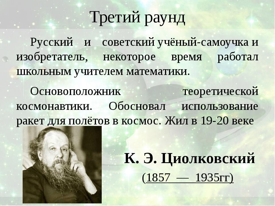 Третий раунд Русский и советскийучёный-самоучкаи изобретатель, некоторое вр...
