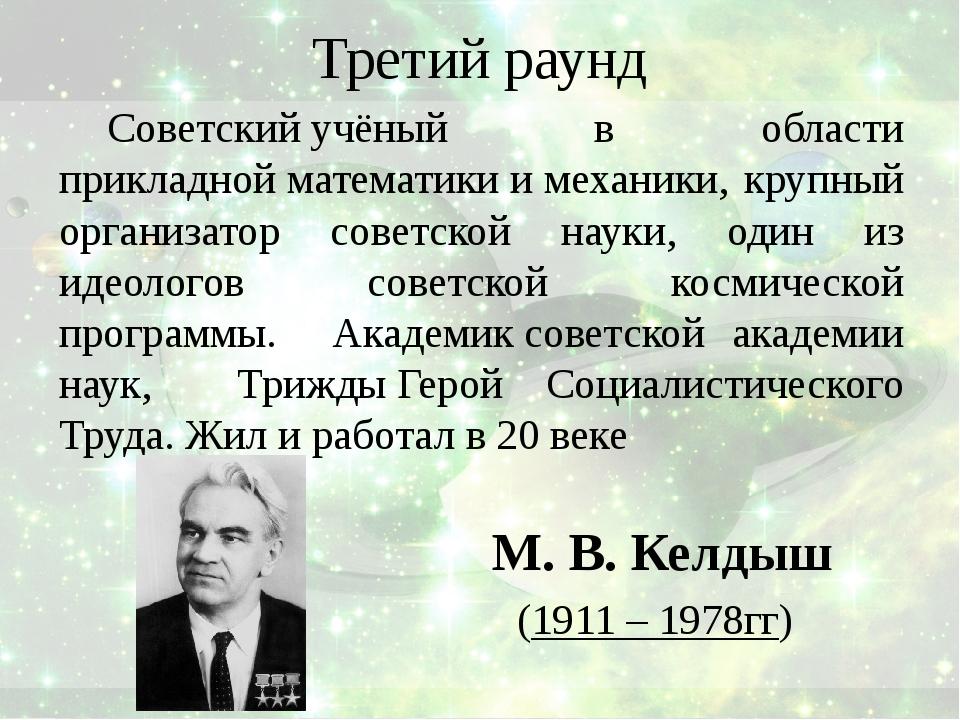 Третий раунд Советскийучёный в области прикладнойматематикиимеханики, кру...