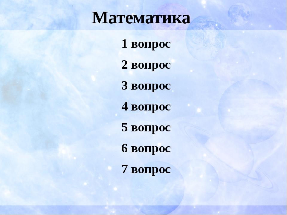 Математика 6 вопрос Ответ: 1, 4, 2, 3, 7, 8, 6, 5 № п/п Название планеты Масс...