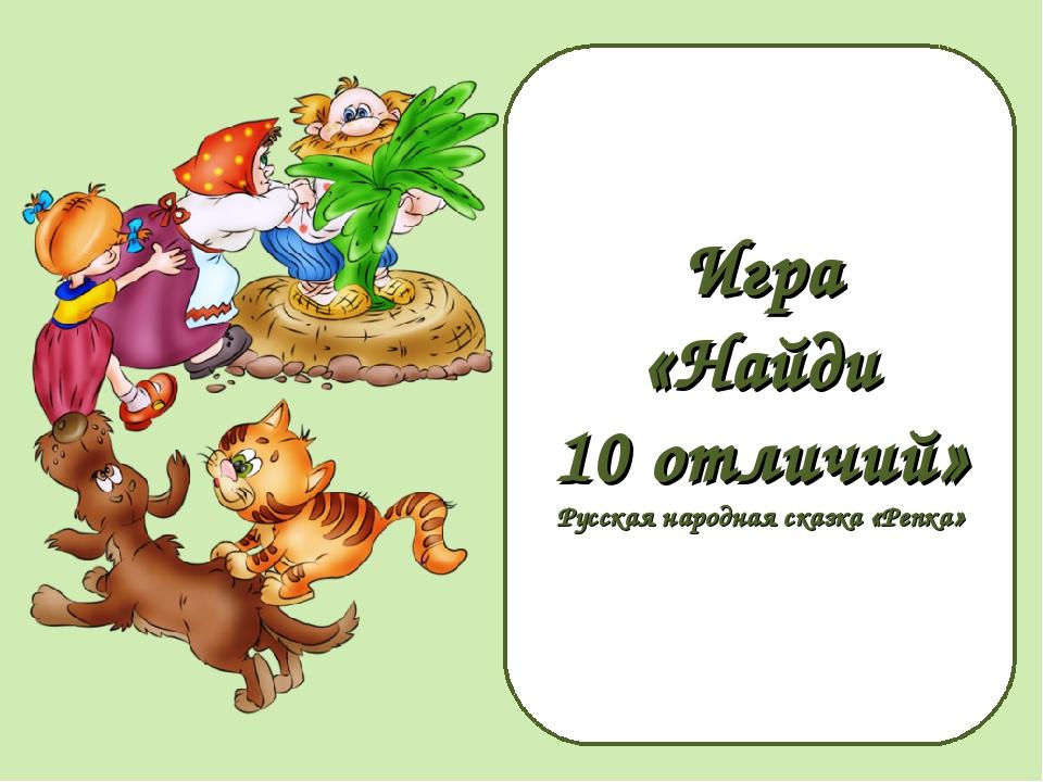Игра «Найди 10 отличий» Русская народная сказка «Репка»