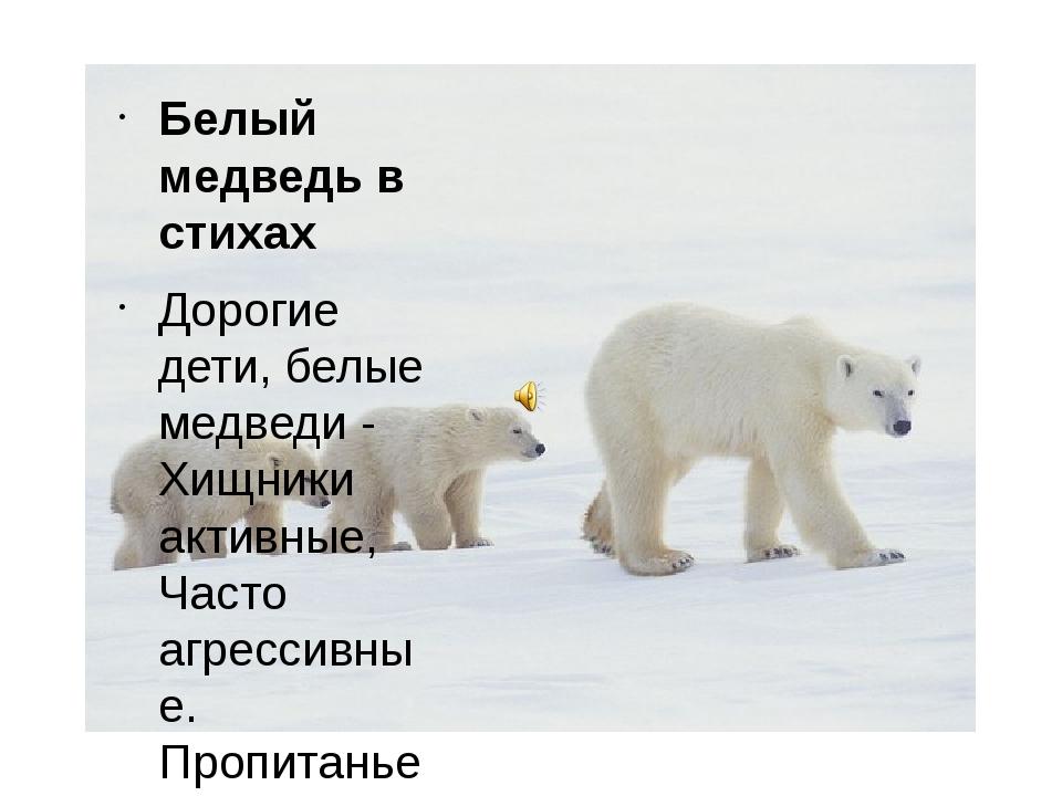 Белый медведь в стихах Дорогие дети, белые медведи - Хищники активные, Часто...