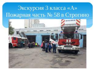 Экскурсия 3 класса «А» Пожарная часть № 58 в Строгино