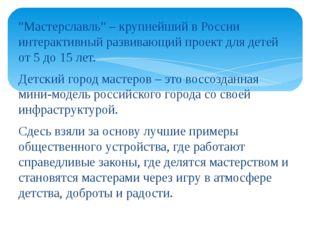"""""""Мастерславль"""" – крупнейший в России интерактивный развивающий проект для дет"""