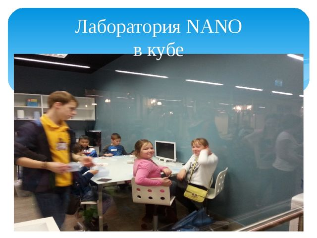 Лаборатория NANO в кубе