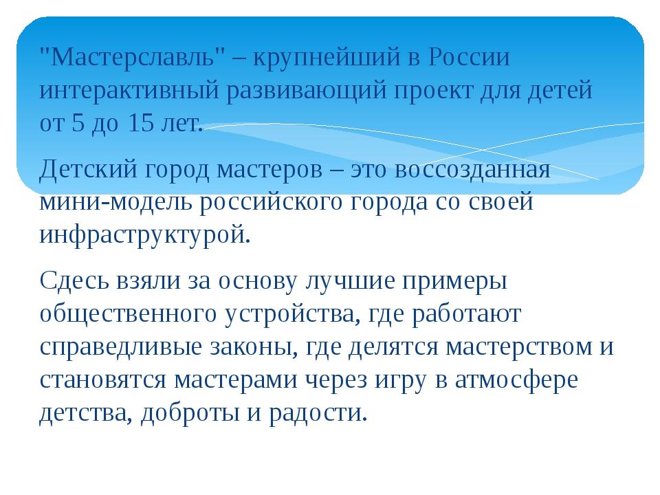 """""""Мастерславль"""" – крупнейший в России интерактивный развивающий проект для дет..."""