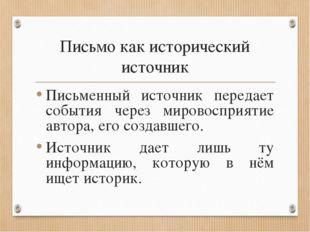 Письмо как исторический источник Письменный источник передает события через м