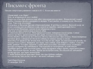 Письмо смертельно раненного танкиста И. С. Колосова невесте Здравствуй, моя В