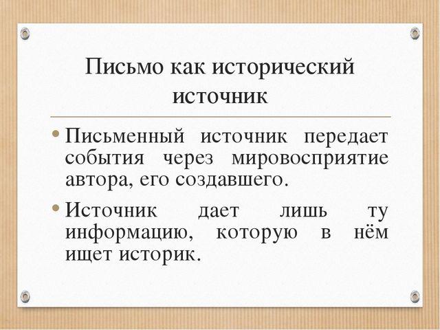 Письмо как исторический источник Письменный источник передает события через м...