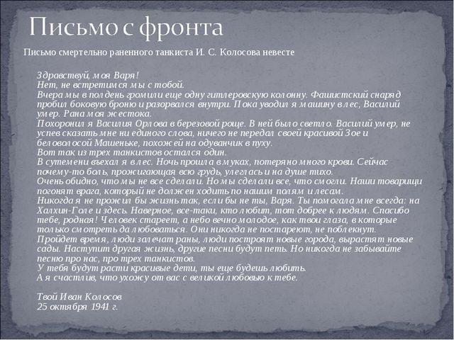 Письмо смертельно раненного танкиста И. С. Колосова невесте Здравствуй, моя В...