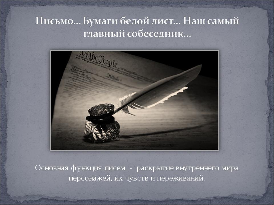 Основная функция писем - раскрытие внутреннего мира персонажей, их чувств и п...