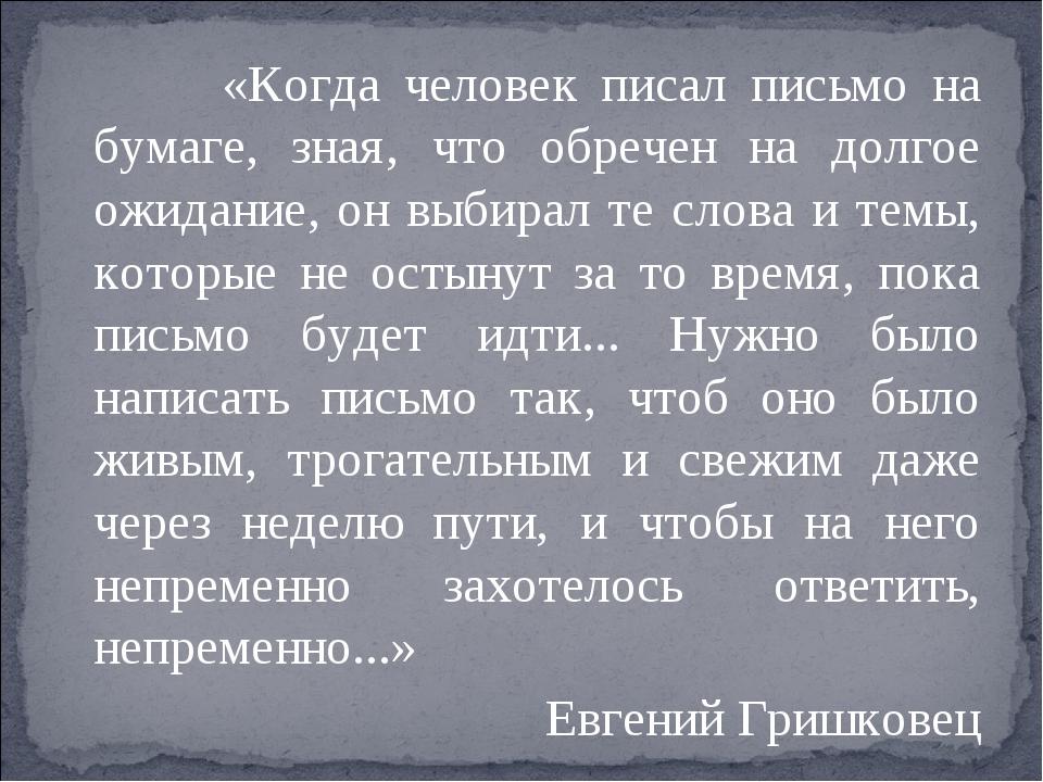 «Когда человек писал письмо на бумаге, зная, что обречен на долгое ожидание,...
