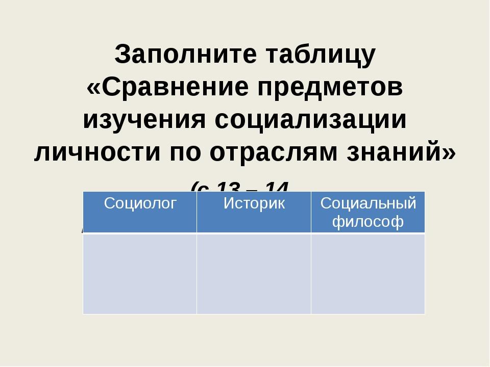 Заполните таблицу «Сравнение предметов изучения социализации личности по отра...