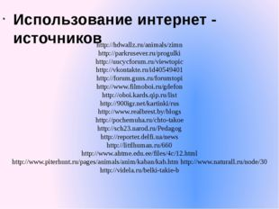 http://hdwallz.ru/animals/zimn http://parkrusever.ru/progulki http://uucycfor