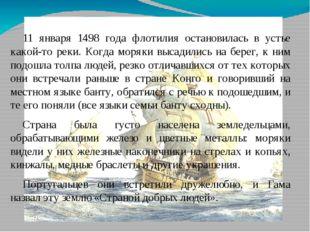 11 января 1498 года флотилия остановилась в устье какой-то реки. Когда моряк