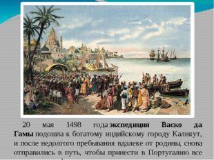 20 мая 1498 годаэкспедиция Васко да Гамыподошла к богатому индийскому город
