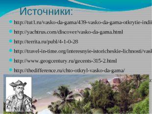Источники: http://tut1.ru/vasko-da-gama/439-vasko-da-gama-otkrytie-indii.html